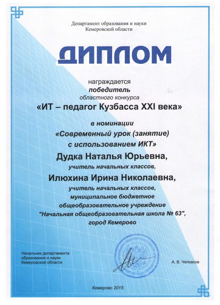 Конкурсы для учителей кузбасс